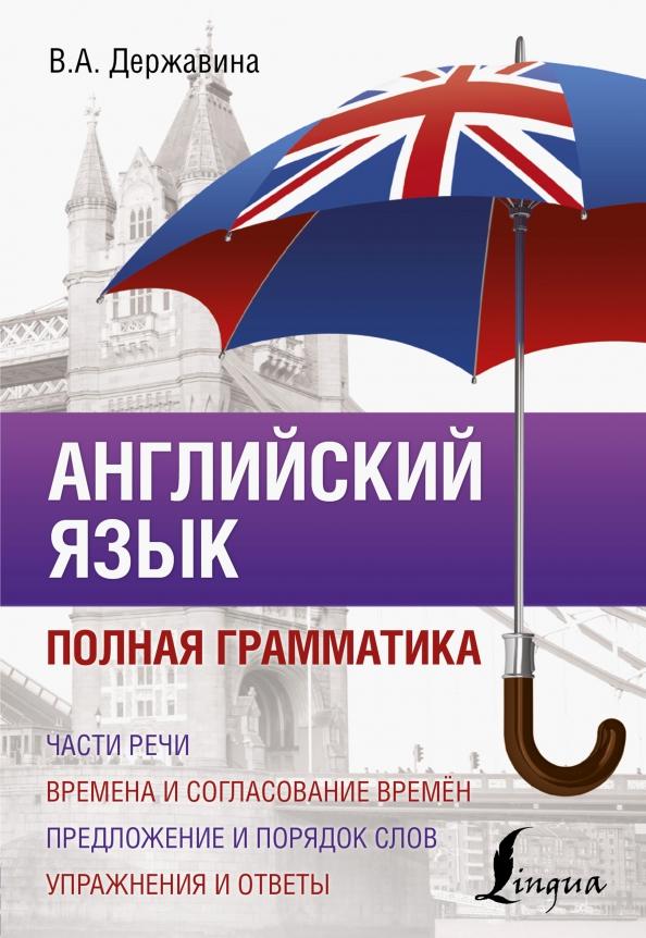 Транскрипция и правила чтения английского языка на Study.ru!